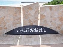 【伊良部大橋】宮古島と伊良部島を結ぶ伊良部大橋。橋まで車で約5分。日本一美しいと橋と言われています♪