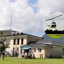 あざみ台とヘリコプター遊覧