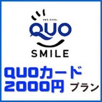 【クオカード2000円】