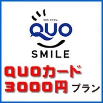 【クオカード3000円】