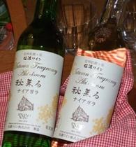 国産の信州のワイン