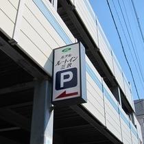 ホテル裏にある自走式の3階建て立体駐車場。155台分を完備。無料でご利用頂けます!