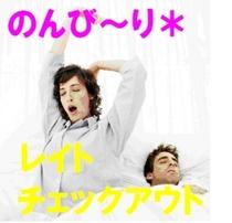 のんびりレイトチェックアウトプラン☆