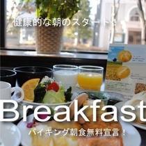 【朝食】バイキング朝食はもちろん無料♪豊富なメニューをご用意しております!