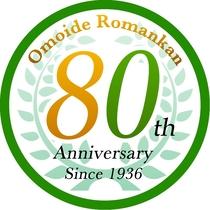 開業80周年記念