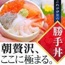 自分で作る海鮮勝手丼♪(朝食バイキング)