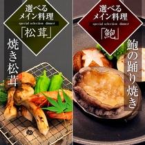 【選べるメイン料理プラン】焼き松茸♪又は鮑の踊り焼き♪