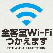 全客室無線LAN対応です。