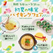 ■初夏の味覚バイキングフェアー★~7/21