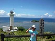 石垣島最北端平久保灯台