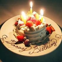 自家製ホールケーキでお祝いを