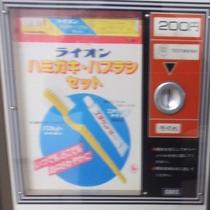 ハミガキセット 200円