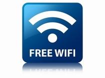 FreeWifi 全室Wifi無料接続