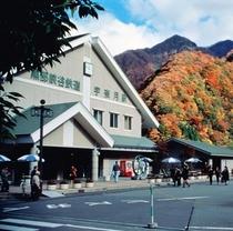 トロッコ駅舎