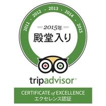 トリップアドバイザーの「エクセレンス認証」を5年連続で獲得し、殿堂入りいたしました!