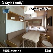 【禁煙】 J-Style ファミリー