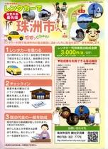 珠洲市レンタカーキャッシュバックCP チラシ