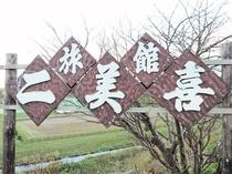 【旅館 二美喜】静かな住宅街の高台に位置する老舗宿です。