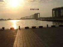 新港の大橋