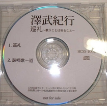 澤武紀行CD