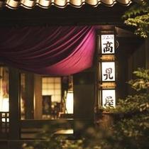 【館内随所に日本の伝統美が光る】