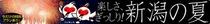 新潟特集(バナー)