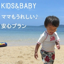 KIDS&BABY大歓迎♪ママもうれしい安心プラン