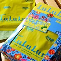 沖縄限定!沖縄産シークワーサーエキス配合 黄色いトロピカルな「LuLuLun」♪