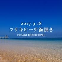 2017年フサキビーチの海開きは3月18日!この日からビーチは夏季営業となります♪