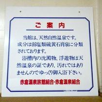 *【温泉】江戸時代より続く歴史深い名湯!傷の治癒や一般適応症にも定評あり☆