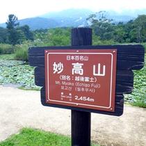 *【妙高山】日本百名山なんですよ☆