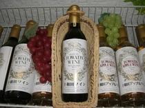 八幡平山ぶどうブレンドの赤ワインと地元りんごの白ワイン