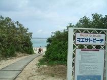 マエサトビーチ入口