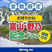 天然温泉 富山 剱の湯 御宿野乃OPEN記念プラン