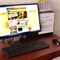 1FロビーはWifiがご利用できます。また観光情報など便利なパソコンコーナー