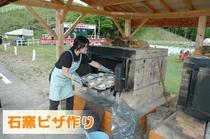 石窯ピザ作り
