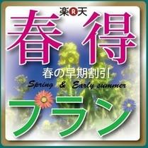 ◆季節プラン【春の早割】◆