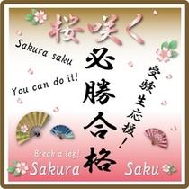 ◆受験生プラン◆桜咲く道ルートイン!頑張る受験生を応援します