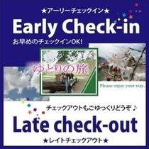 ◆アーリーチェックイン&レイトチェックアウトプラン◆長時間滞在でぐっすりと・・・