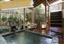 大浴場「翁の湯」待望の露天風呂新設!温泉です!