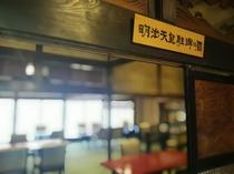 『駐蹕(ちゅうひつ)の間』 国の登録有形文化財に指定されたお部屋。