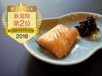 『朝ごはんフェスティバル2016』新潟県2位受賞!当館自慢の逸品:鮭の味噌漬焼。