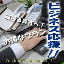 ◆ビジネスの方へお得なプラン各種あります◆