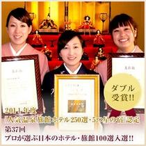 平成24年  ダブル受賞記念