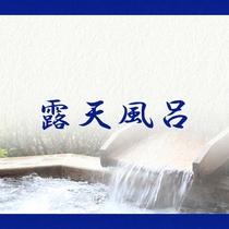 ■露天風呂