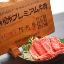 ◆信州プレミアム牛肉