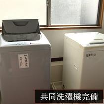 館内に洗濯機完備