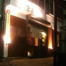 ・居酒屋「源氏」外観
