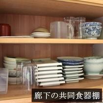 廊下にある共同食器棚(自由に使える)
