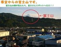 客室から見える富士山